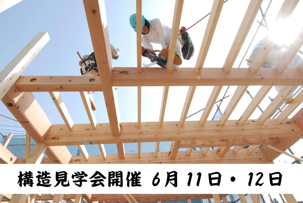 【倉敷市玉島長尾】構造見学会:最高耐震等級3の家を丸ごとお見せします!