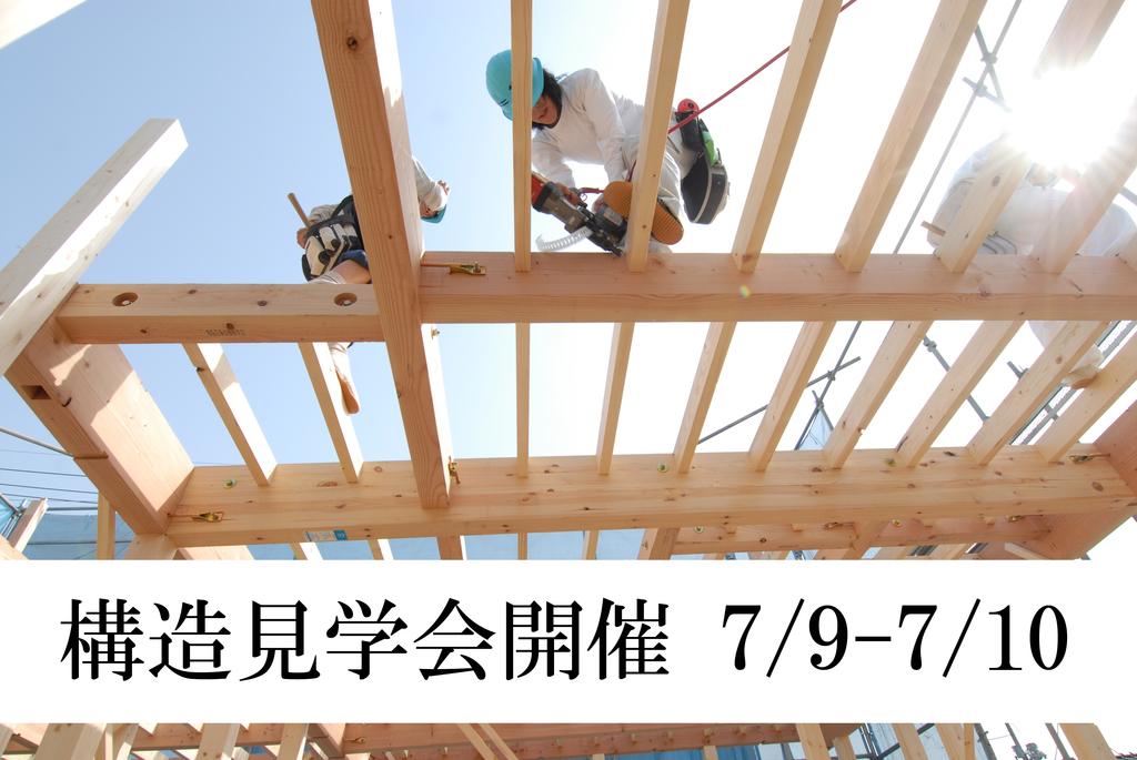 【倉敷市沖】構造見学会:最高耐震等級3の家を丸ごとお見せします!