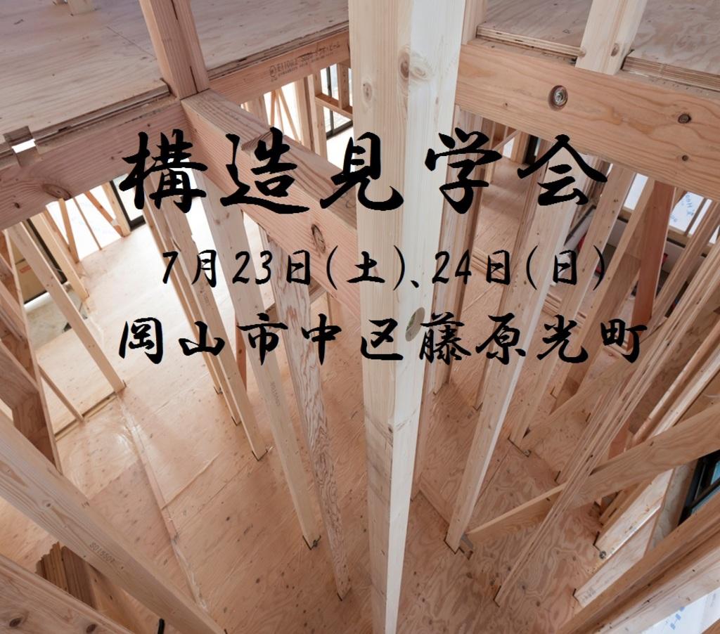 【中区藤原光町】構造見学会開催!
