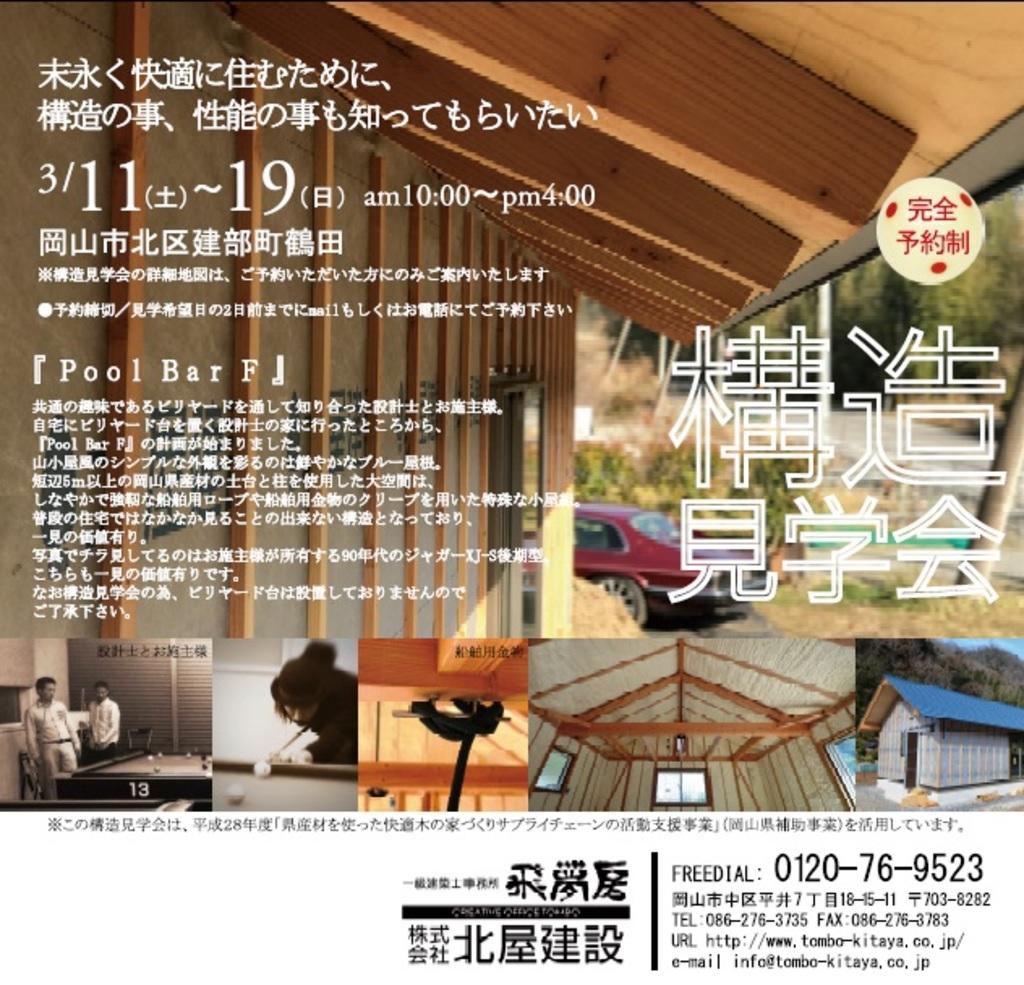 岡山県産材を作った『Pool Bar F』構造見学会【完全予約制】