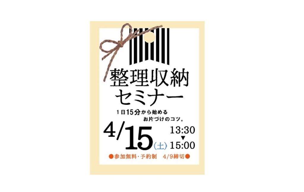 ♡ものづくり女子会カフェ【整理収納セミナー】