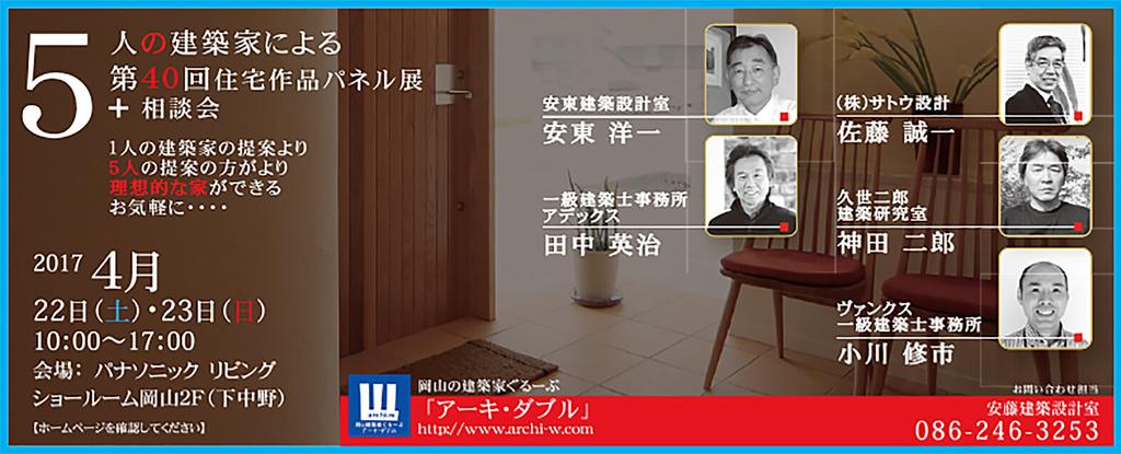 5人の建築家による住宅作品パネル展&建築相談会 岡山建築家ぐるーぷ アーキ・ダブル