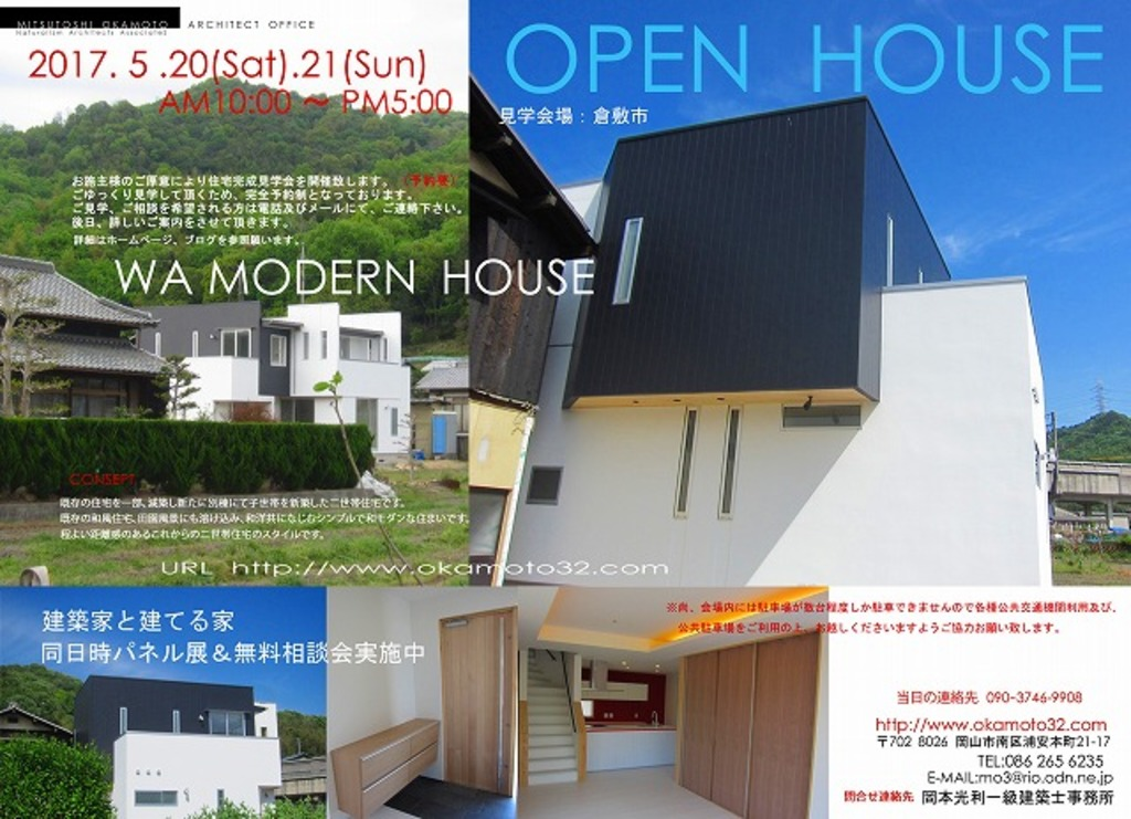 WA MODERN HOUSE オープンハウス開催(完全予約制)