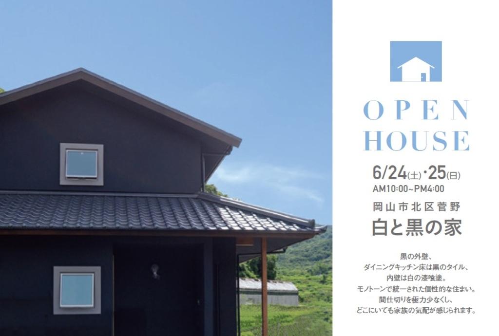 【予約不要】「白と黒の家」完成見学会