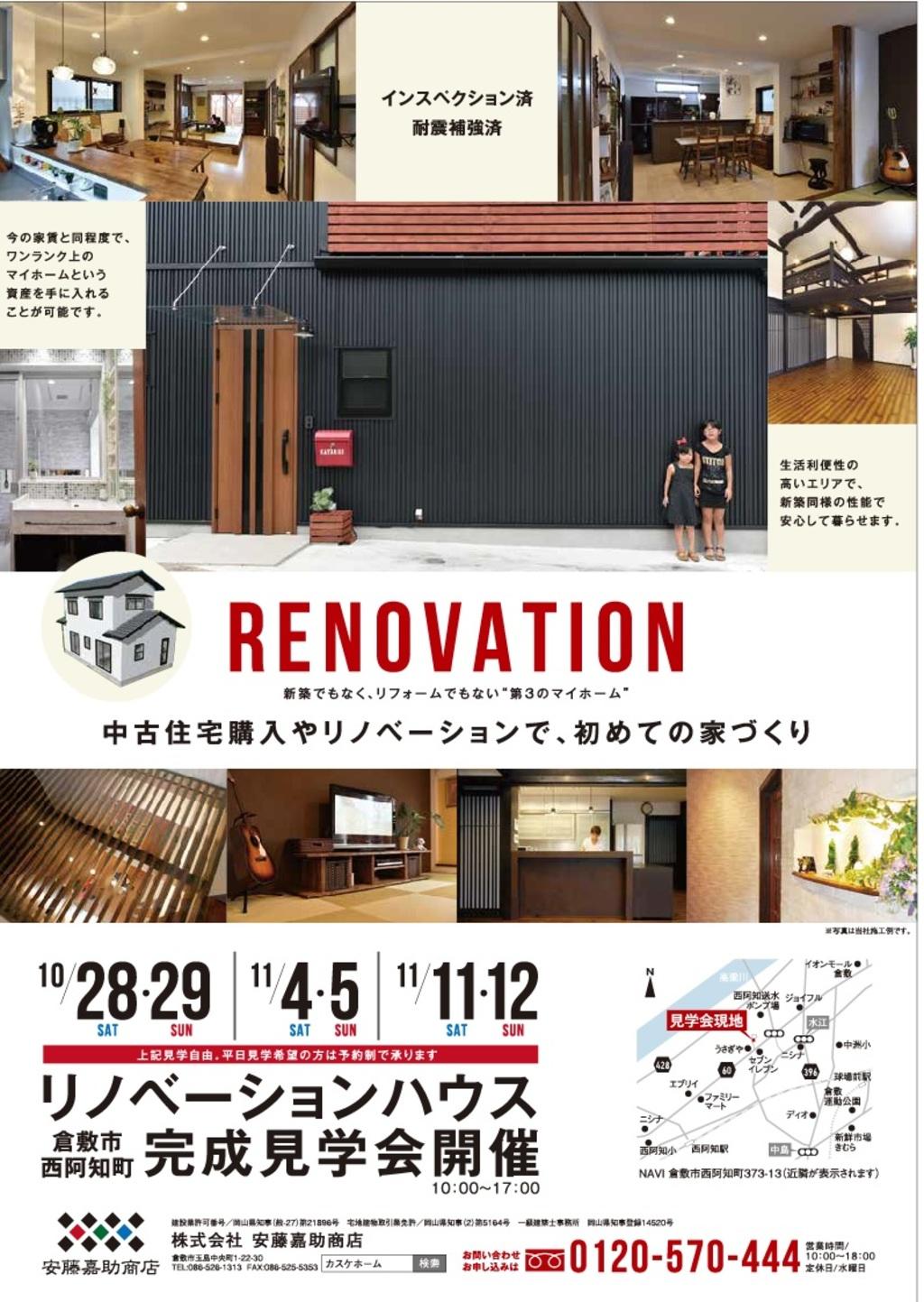 高いデザイン性と高性能のリノベーションが体感できる「リノベーション完成見学会」を10月28日(土)~11月12日(日)まで、倉敷市西阿知町(倉敷市西阿知町373-13)で開催します。  好きなエリアに購入した中古住宅、今お住まいの家・マンションも自由に変わるマイホームの新しい形、中古リノベーション。 いま、リノベーションを選ぶマイホーム世代が増えています。  カスケホームのリノベーションは 「建築士とつくるデザイン住宅」「岡山県木造耐震診断員とつくる安心住宅」の両方を備えたマイホームを、今の家賃と同程度で手に入れることも可能です。   10月28日(土)・29日(日)、11月4日(土)・5日(日)、11月11日(土)・12日(日)は完全フリー。 この日程で都合がつかない方は、期間中の平日も予約制で見学をお受けいたします。 お気軽にお申込みください。  あわせて、10月29日(日)14時~、法律のプロを招いて開催する「そのとき家族があわてない為の 相続・贈与セミナー」をはじめ、セミナーも多数開催します。  あわせてお越しください。