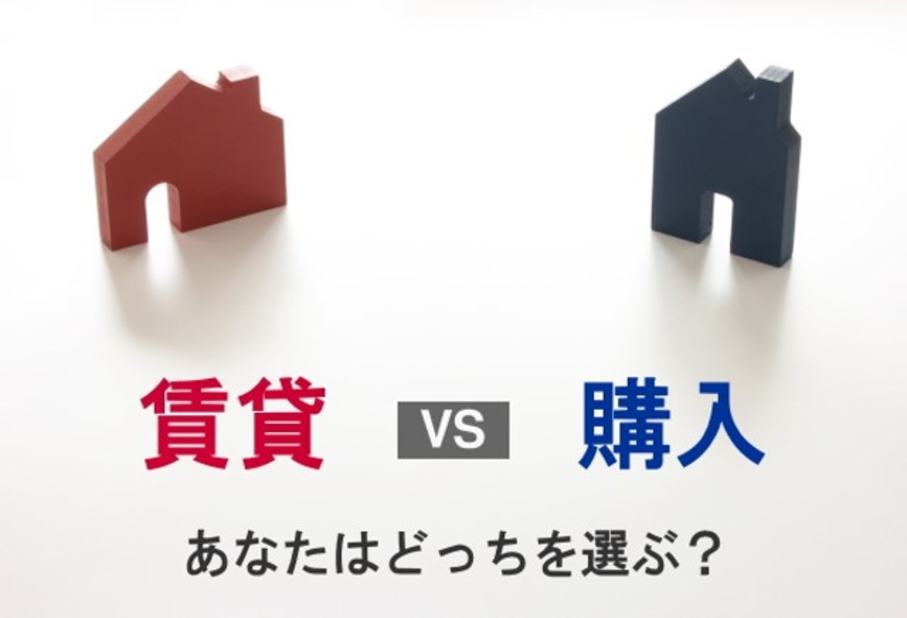 賃貸vs購入 あなたはどっちを選ぶ?