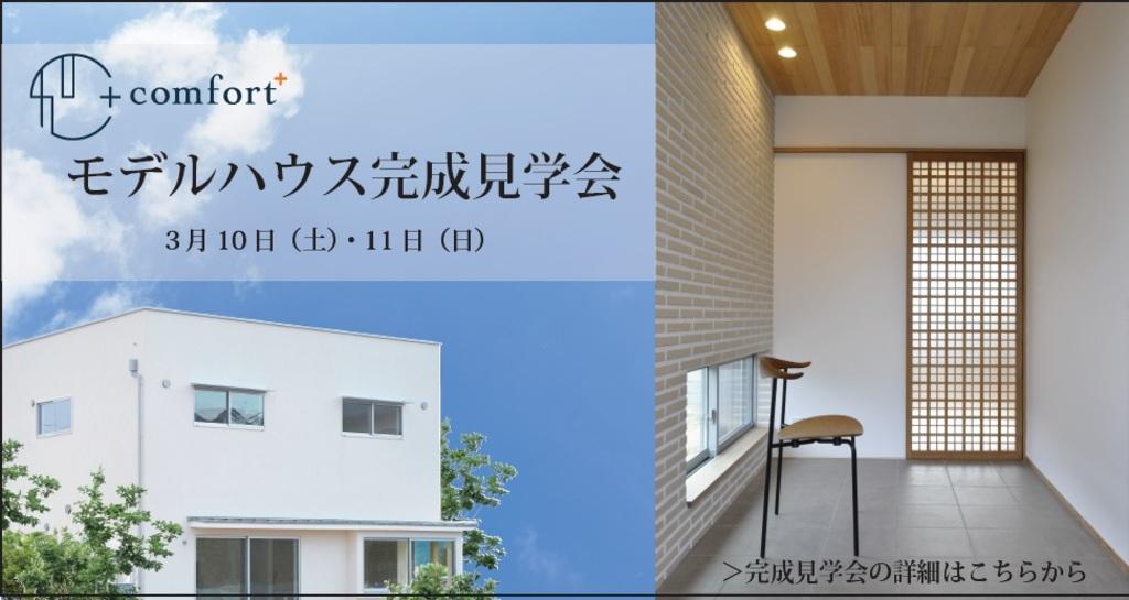 【comfort+ モデルハウス完成見学会】 -心地よさをカタチに 自分らしさをプラスする家-