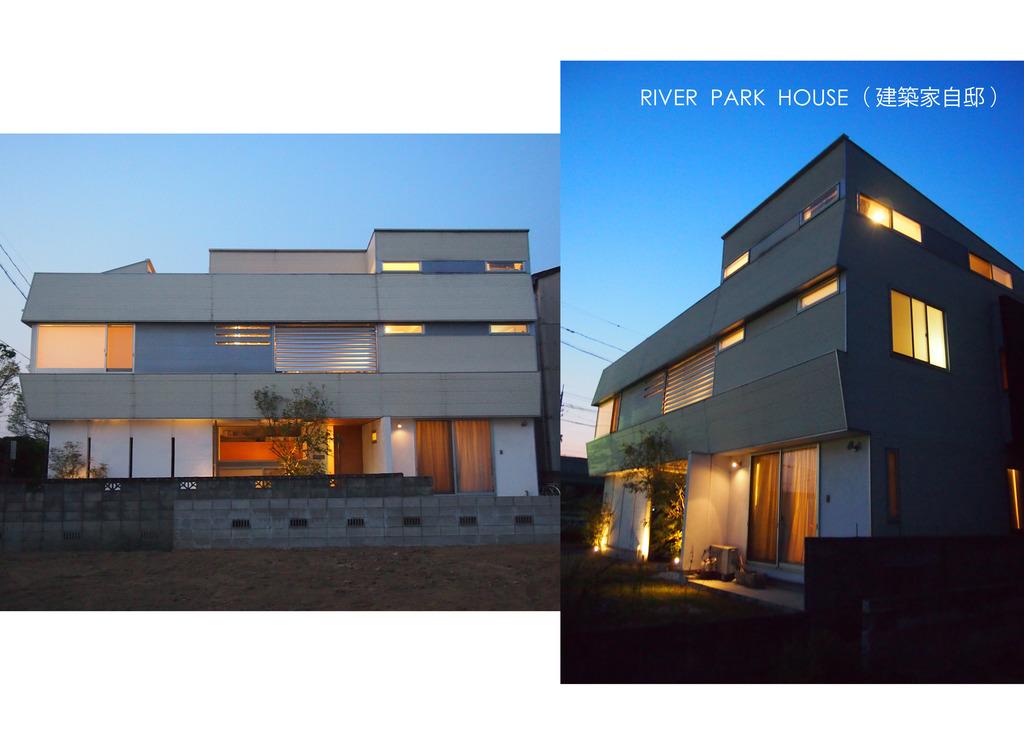 RIVER PARK HOUSE -岡本光利(建築家自邸)-【岡本光利一級建築士事務所】