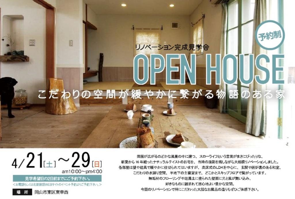 【予約制】 「こだわりの空間が緩やかに繋がる 物語のある家」 大規模リノベーション 完成見学会