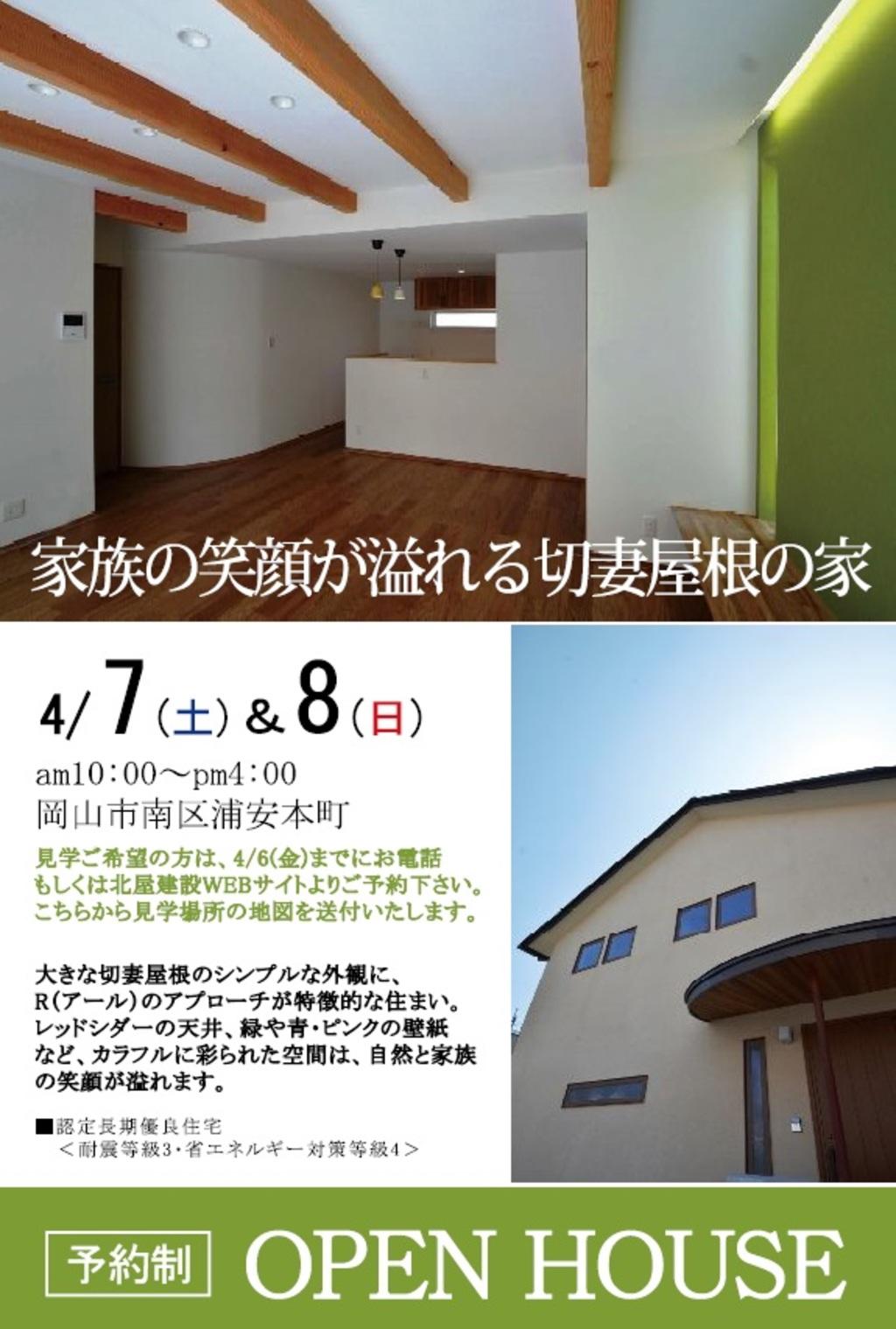 【予約制】 「家族の笑顔が溢れる切妻屋根の家の家」完成見学会