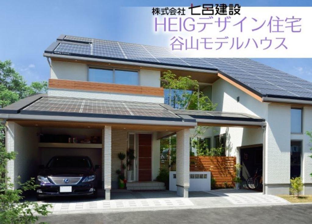 「HEIGデザイン住宅」谷山モデルハウスのメイン画像