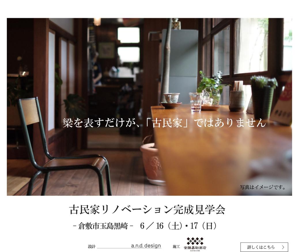 【倉敷市玉島】古民家リノベーション完成見学会