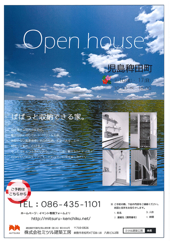 OPEN HOUSE(完成見学会)を倉敷市で開催!!