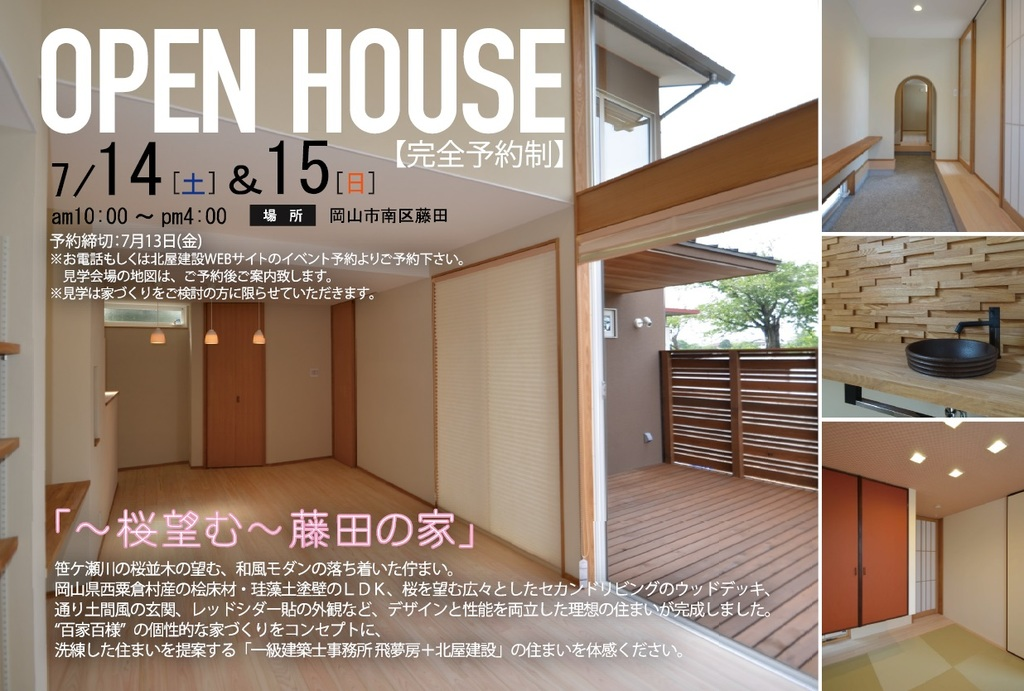 【予約制】「~桜望む~ 藤田の家」完成見学会