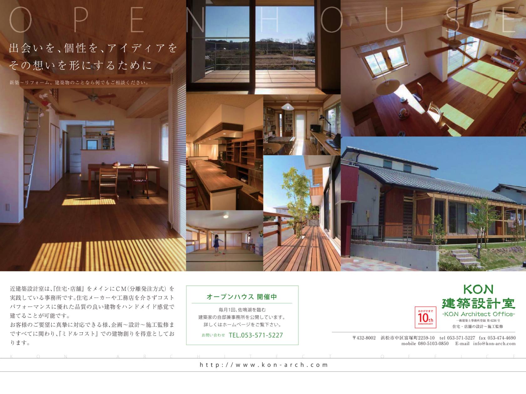 【定期オープンハウス】 8/18(土)、19(日)に開催します!