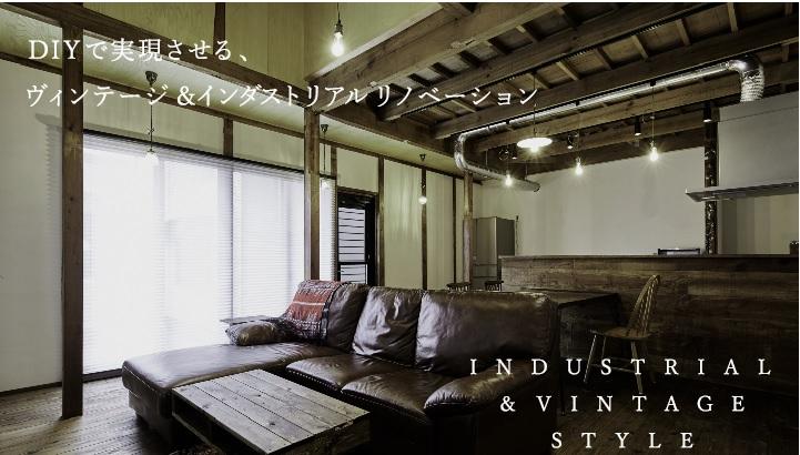 【インダストリアル×ヴィンテージな空間】 リノベーションOB様邸見学会