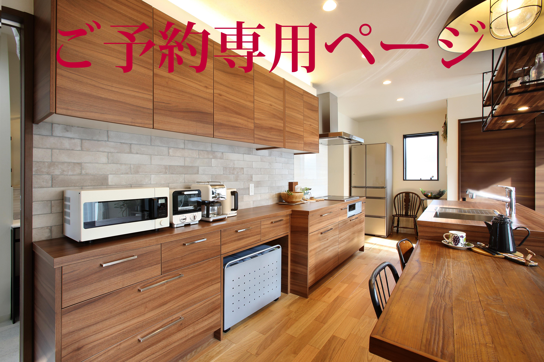 【ご予約専用ページ】「岡山市南区浦安本町 Mi color(ミコロール)」~モデルハウス見学