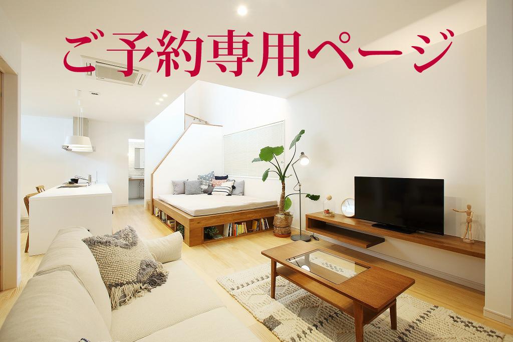 【ご予約専用ページ】 岡山市北区今モデルハウス
