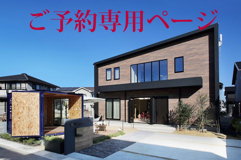 【ご予約専用ページ】《完全予約制》「コンテナと暮らす家」 茶屋町モデルハウス見学会
