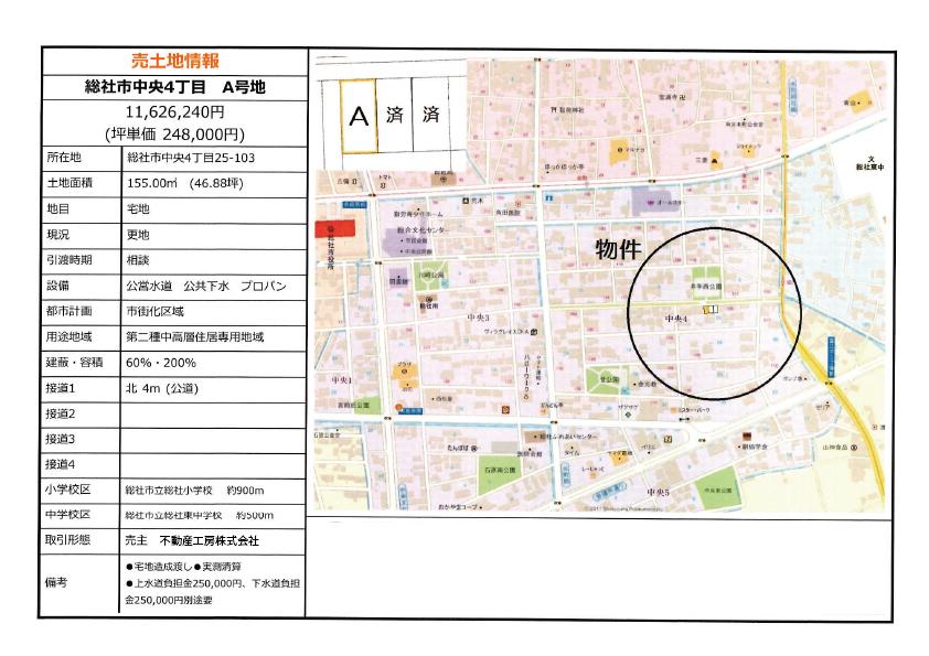 総社市中央物件情報