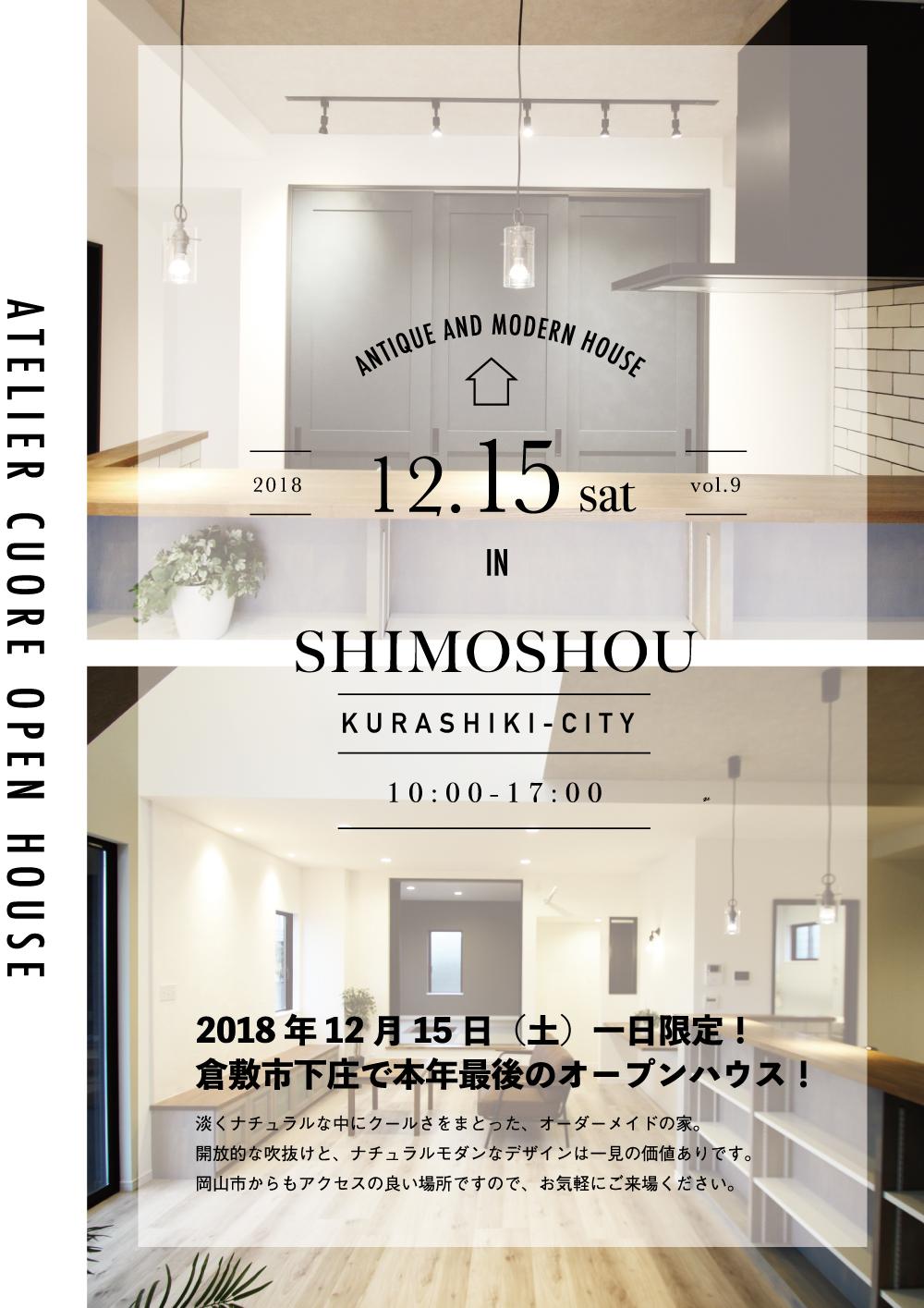 倉敷市下庄S様邸オープンハウス【明日・1日限定】
