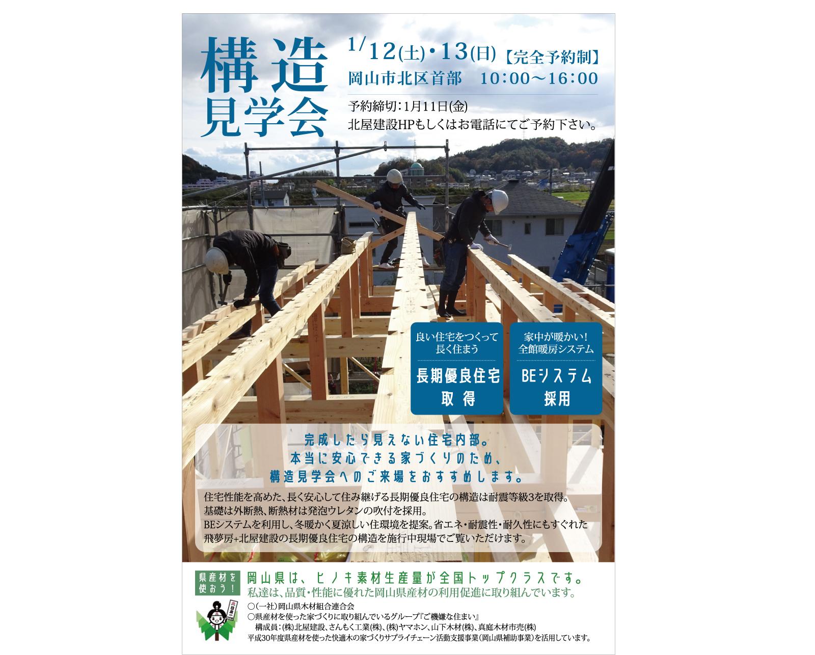 【構造見学会】―完成してからでは見れない住宅内部を見学しよう!安心できる家づくりを―