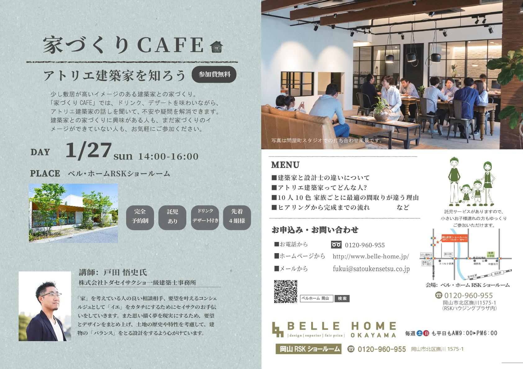 家づくりCAFE ―アトリエ建築家を知ろう―