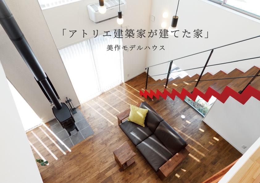 「アトリエ建築家が建てた家」 美作モデルハウス宿泊体験会