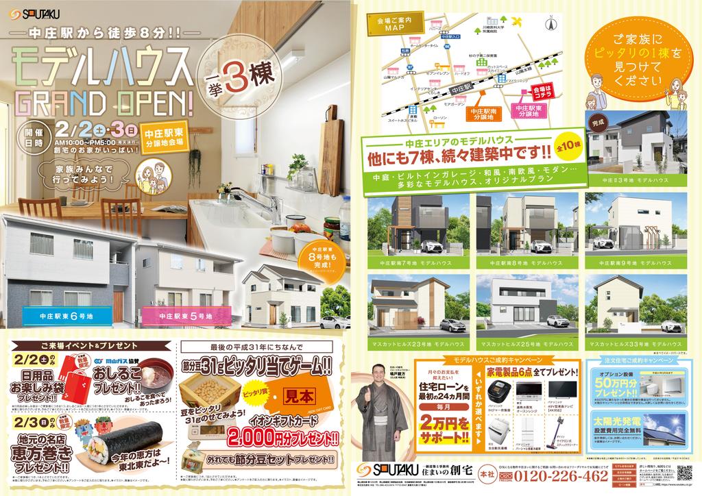 中庄駅から徒歩8分。新モデルハウス3棟完成、初公開。 近隣モデル全10棟。節分ゲーム・プレゼント。