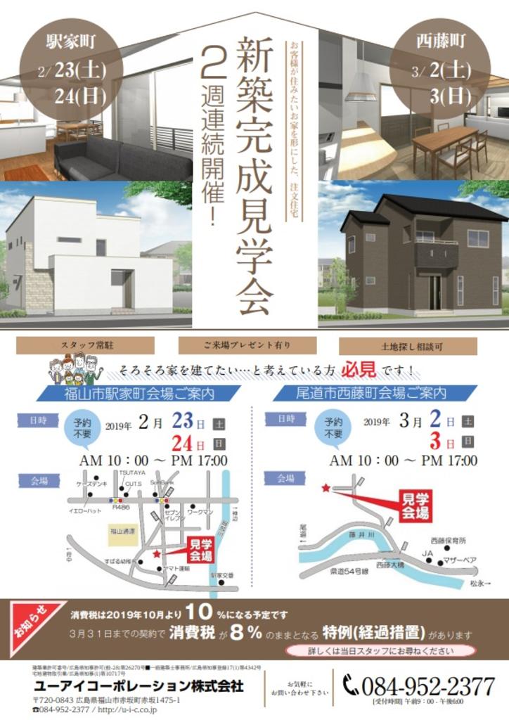【福山市駅家町】新築完成見学会開催!