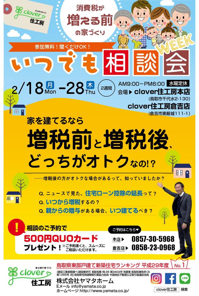 増税前の家づくり🍀いつでも相談会 in 本店・倉吉店