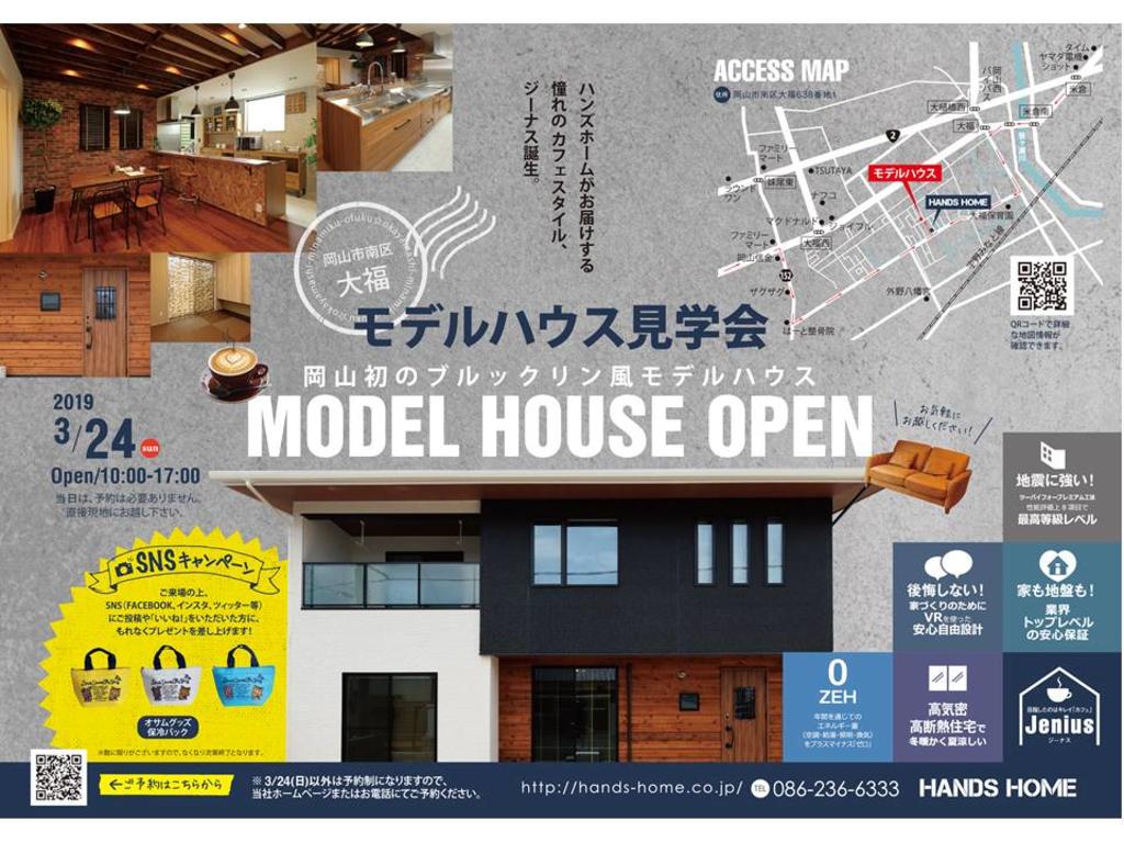 ◆3/24(日)はご予約なしで見学可◆目指したのはキレイ「カフェ」おしゃれなカフェ風内装の住宅見学会