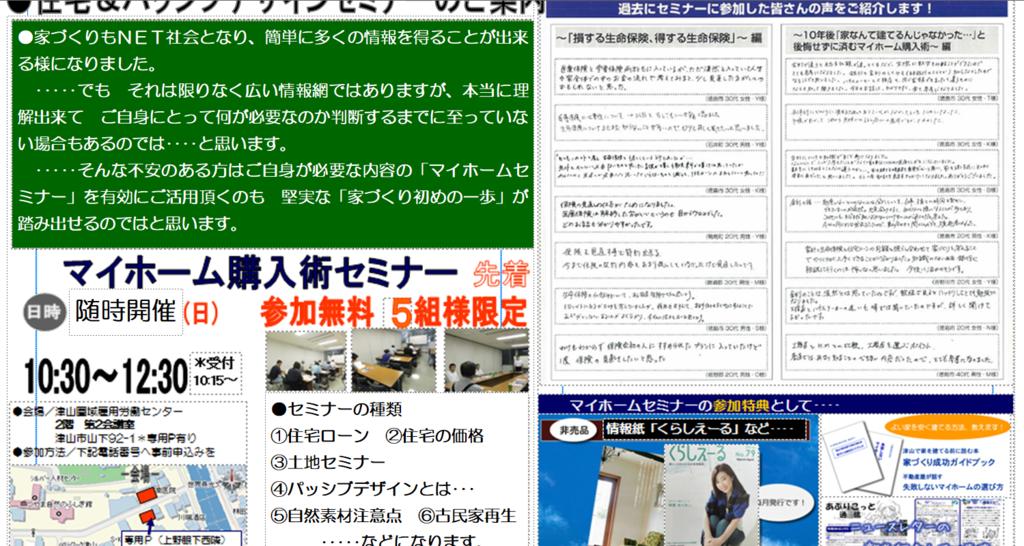 家づくりのお金セミナー ~住宅ローン・資金計画・家の価格~