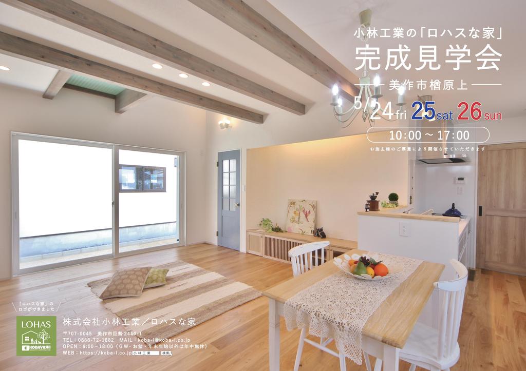 シンプルなフレンチスタイルの家