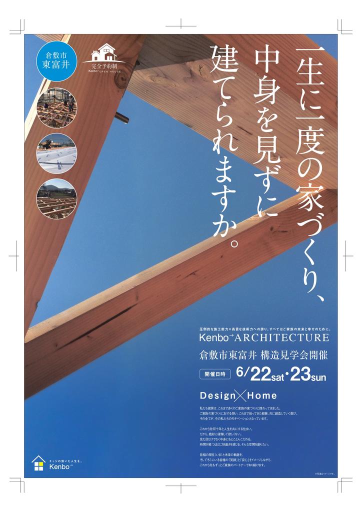 倉敷市東富井 構造見学会&性能体感会