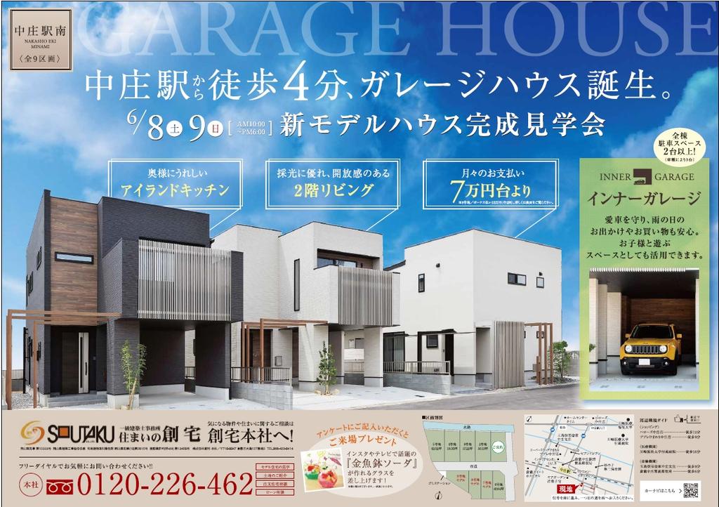中庄駅から徒歩4分!ガレージハウス誕生! 6月8日・9日、新モデルハウス一挙3棟公開。