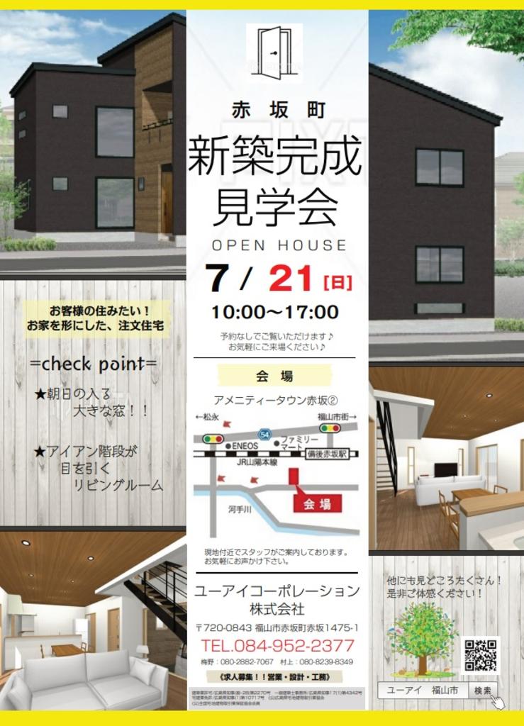 【福山市赤坂町】実例新築完成見学会//1日限定開催!