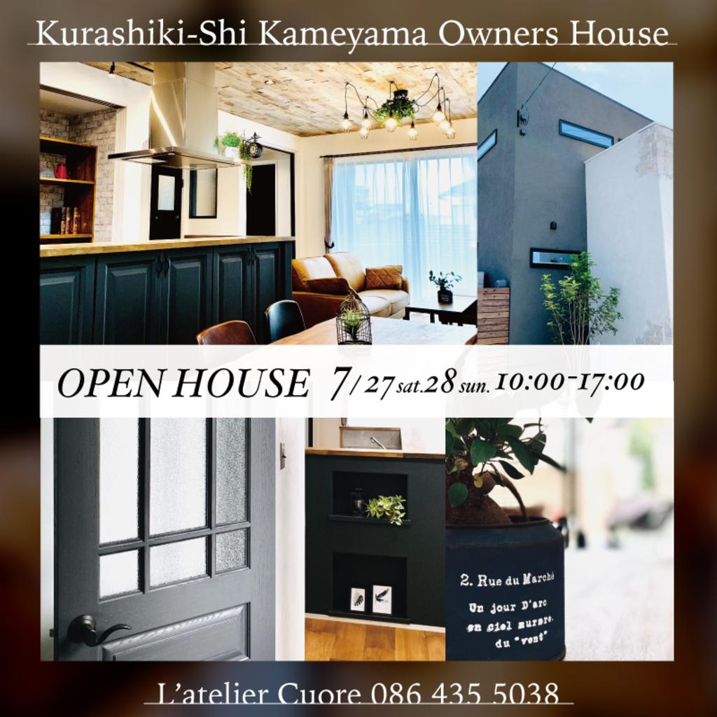 2日間限定!倉敷市亀山オープンハウス!