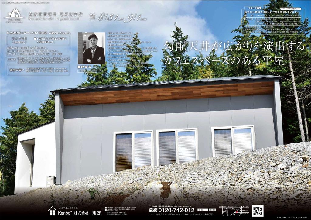 倉敷市東富井 完成見学会 ~勾配天井が広がりを演出するカフェスペースのある平屋~
