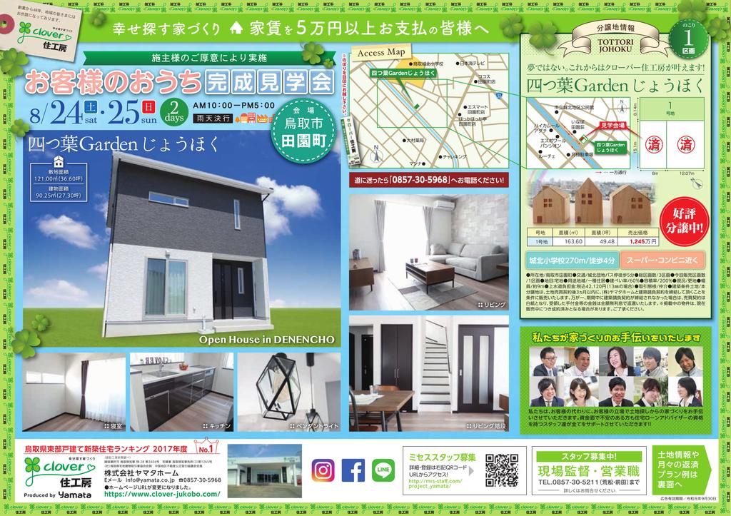 clover住工房🍀完成見学会 in 鳥取市田園町