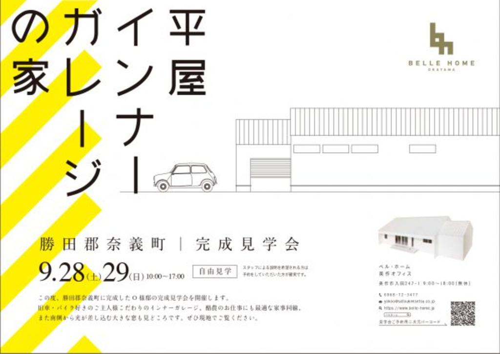 【勝田郡奈義町】「平屋インナーガレージの家」完成見学会