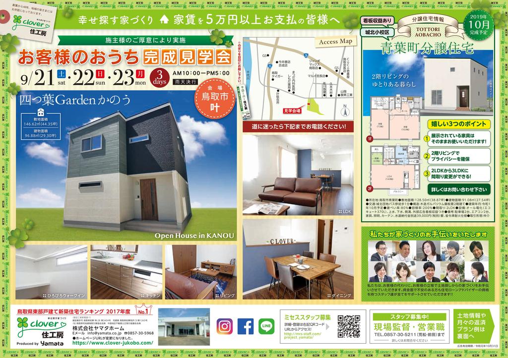 clover住工房🍀完成見学会 in 鳥取市叶