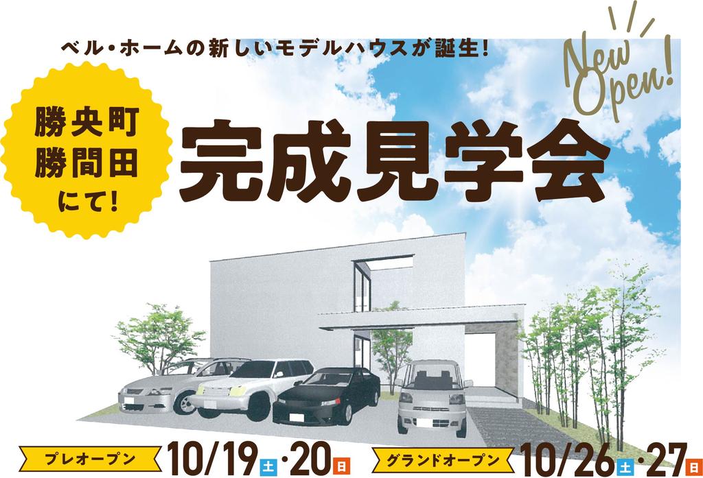 【勝央町】BELLE HOME 新モデルハウスオープン 完成見学会