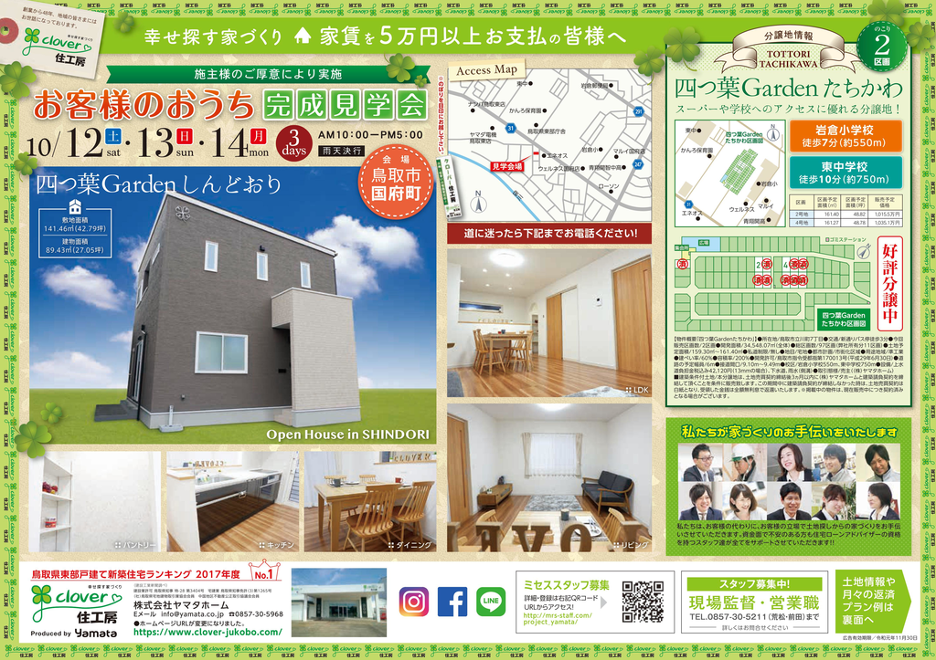 clover住工房🍀完成見学会 in 鳥取市国府町のメイン画像