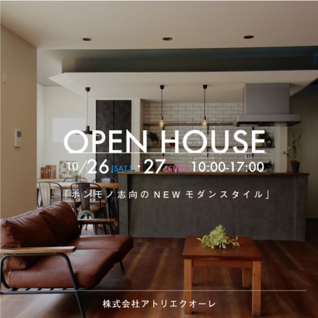 10月26日・27日 倉敷市真備町アトリエクオーレオープンハウス