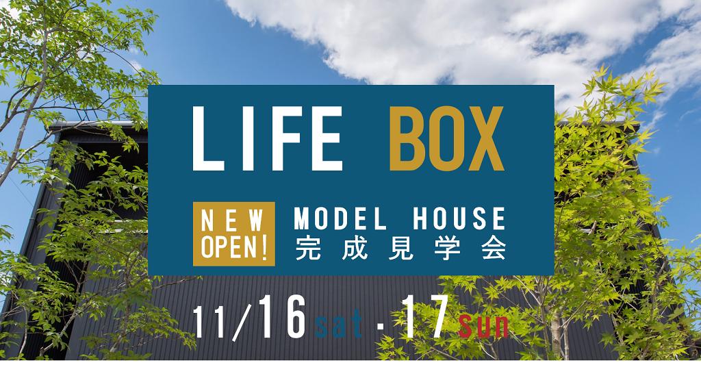 NEWモデルハウス「LIFE BOX」OPEN!完成見学会開催!