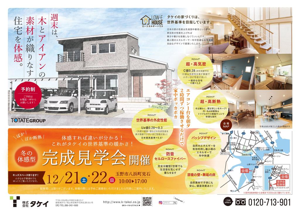 LOW-E HOUSE ~世界基準の高性能住宅~ 冬の体感型完成見学会
