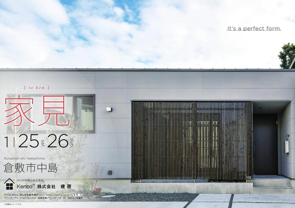 倉敷市中島 完成見学会 ~ロ型のプライベートガーデンがある家 〜