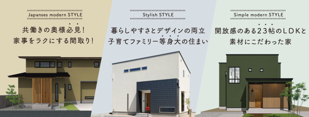 """【 3棟同時 完成見学会 】イチマルホーム""""設計事務所と創る""""こだわりの注文住宅をご覧いただけます。"""
