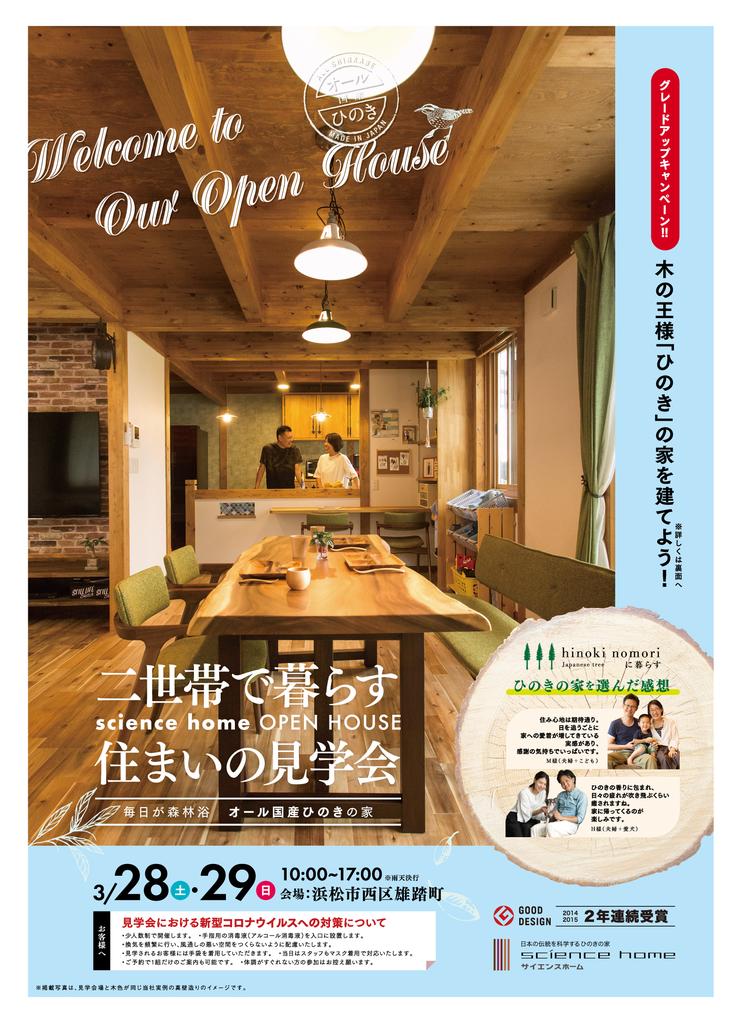 【浜松店】3/28(土)・29(日)二世帯で暮らす住まいの見学会